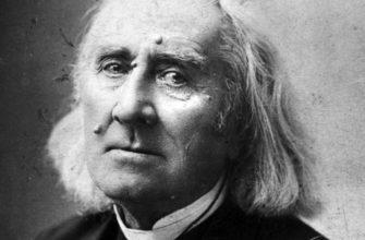 Ференц Лист | Franz Liszt | Биография