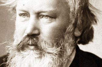 Иоганнес Брамс | Johannes Brahms | Биография
