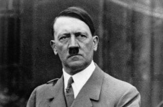 Факты о Гитлере